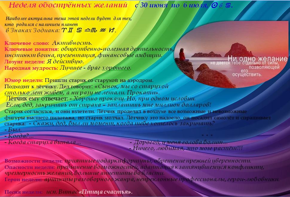 Астрологический прогноз на 30 июня- 6 июля 2014 года