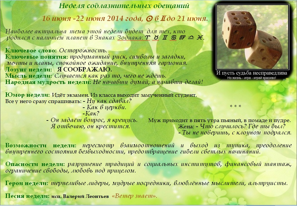 Астрологический прогноз на 9 июня -15 июня 2014 года