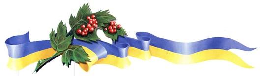 Украинская лента