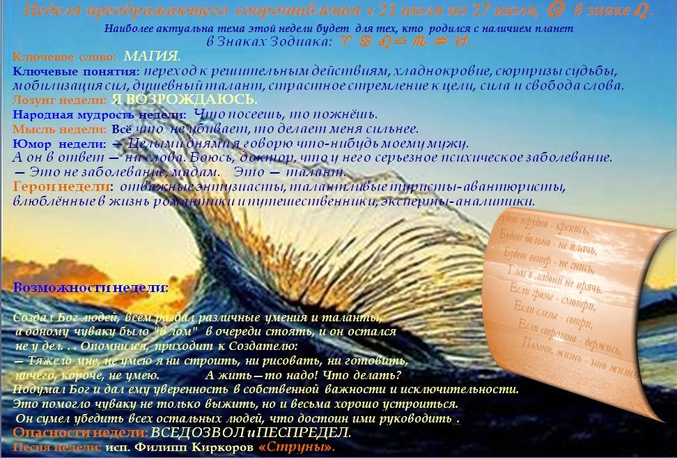 Астрологический прогноз на 21 июля- 27 июля 2014 года