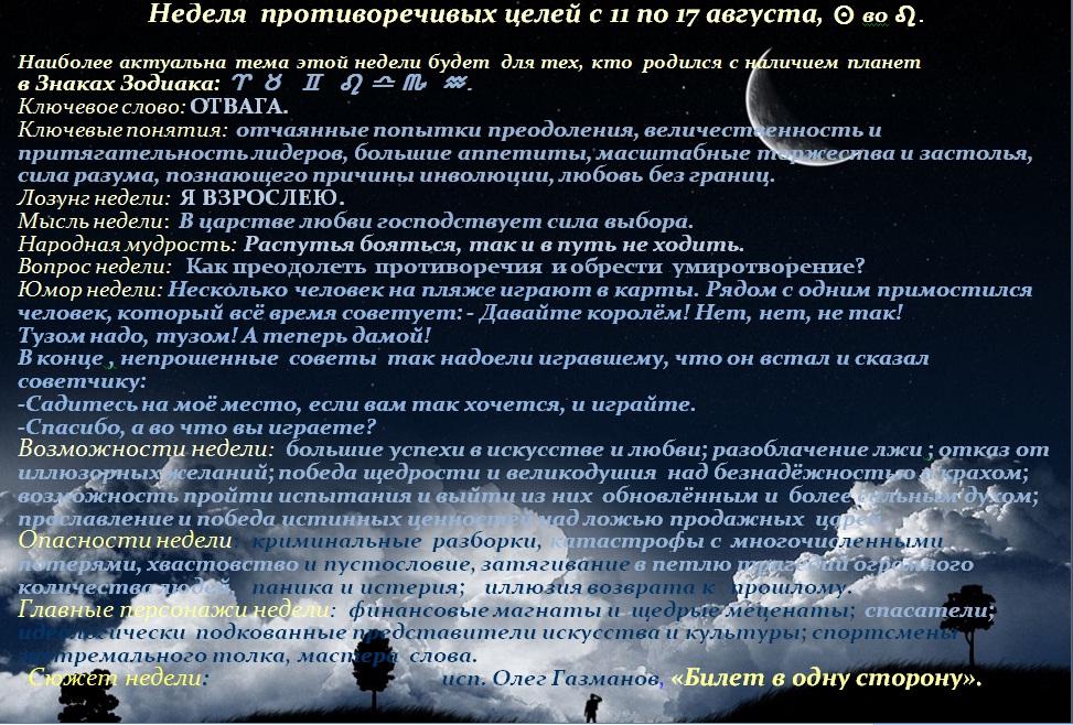Астрологический прогноз на 11 августа- 17 августа 2014 года