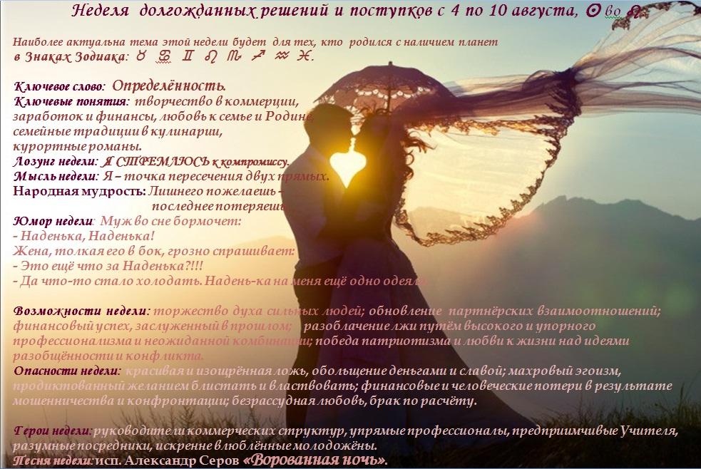 Астрологический прогноз на 4 августа- 10 августа 2014 года