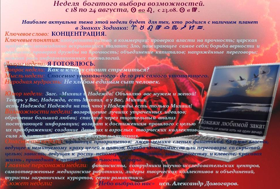 Астрологический прогноз на 18 августа- 24 августа 2014 года