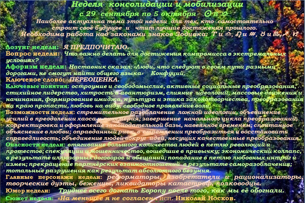 Астрологический прогноз на 29 сентября- 5 октября 2014 года