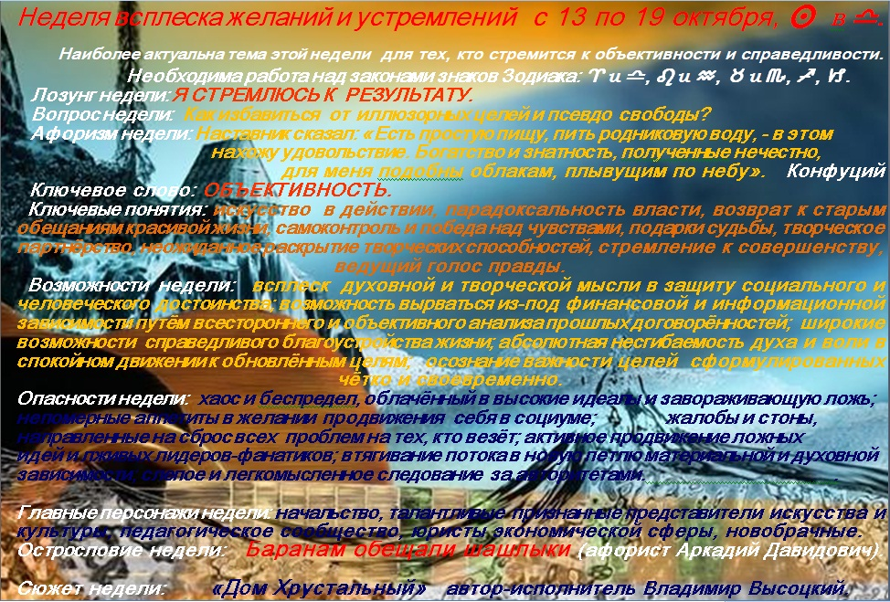 Астрологический прогноз на 13 октября- 18 октября 2014 года