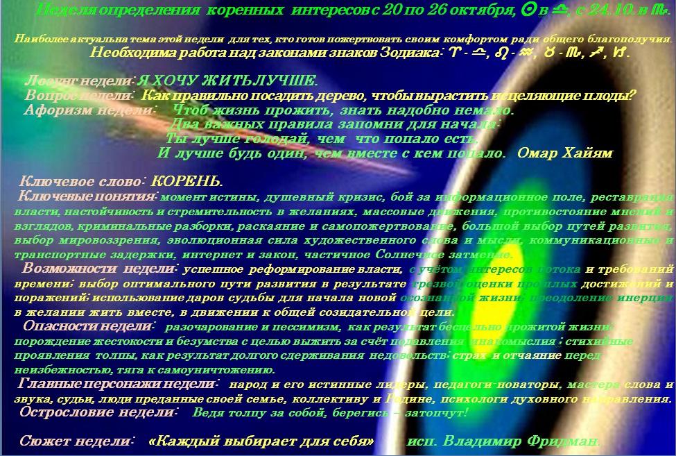 Астрологический прогноз на 20 октября- 26 октября 2014 года