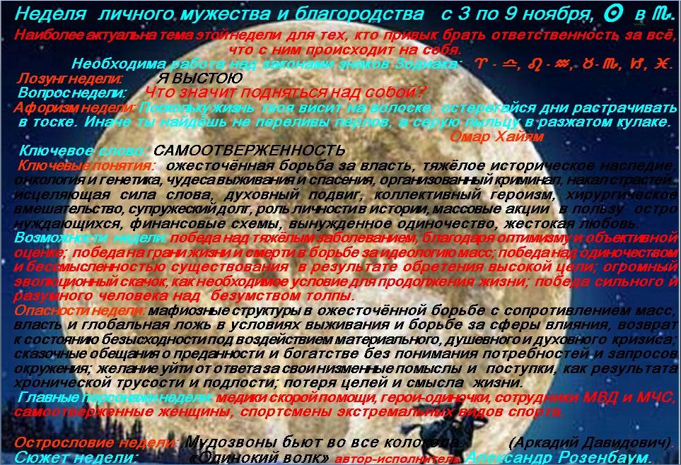 Астрологический прогноз на 3 ноября- 9 ноября 2014 года
