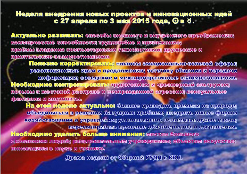 Астрологический прогноз на 27 апреля—3 мая 2015 года