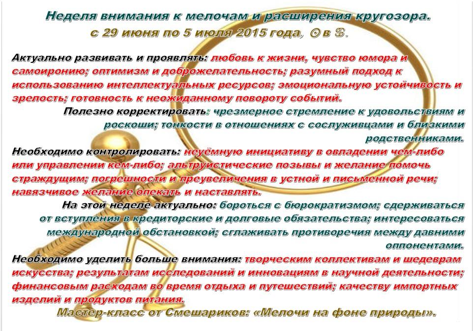 Астрологический прогноз на 29 июня — 5 июля 2015 года