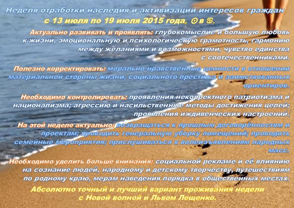 Астрологический прогноз  на 13 июля—19 июля 2015 года
